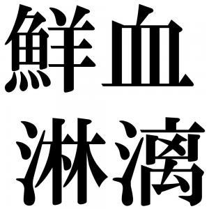 鮮血淋漓の四字熟語-壁紙/画像