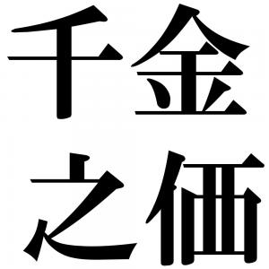 千金之価の四字熟語-壁紙/画像