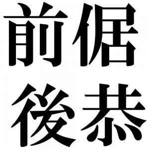 前倨後恭の四字熟語-壁紙/画像