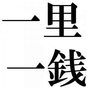 一里一銭の四字熟語-壁紙/画像
