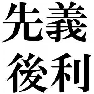 先義後利の四字熟語-壁紙/画像
