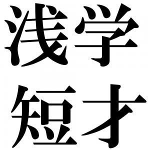 浅学短才の四字熟語-壁紙/画像