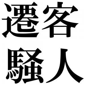 遷客騒人の四字熟語-壁紙/画像