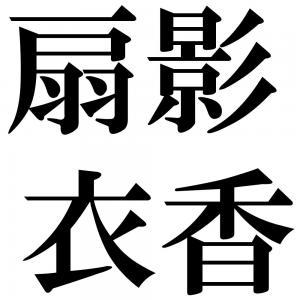 扇影衣香の四字熟語-壁紙/画像
