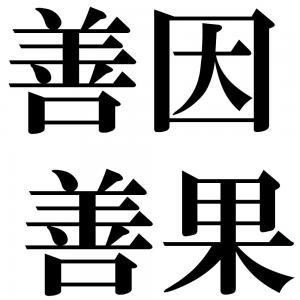 善因善果の四字熟語-壁紙/画像
