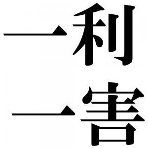 一利一害の四字熟語-壁紙/画像
