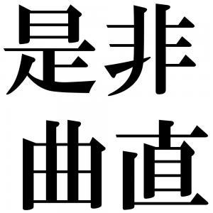 是非曲直の四字熟語-壁紙/画像