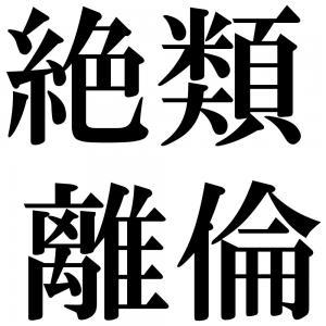絶類離倫の四字熟語-壁紙/画像