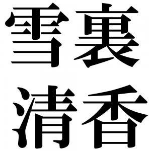 雪裏清香の四字熟語-壁紙/画像