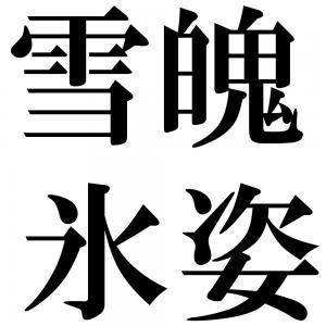 雪魄氷姿の四字熟語-壁紙/画像