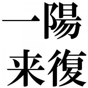 一陽来復の四字熟語-壁紙/画像
