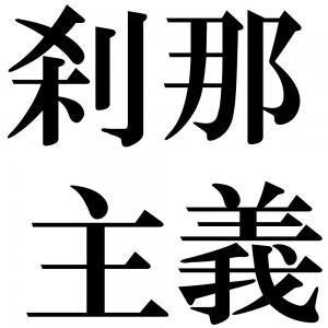 刹那主義の四字熟語-壁紙/画像