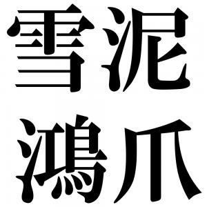 雪泥鴻爪の四字熟語-壁紙/画像