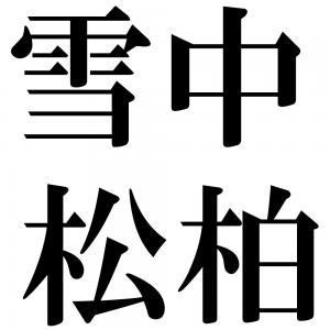 雪中松柏の四字熟語-壁紙/画像