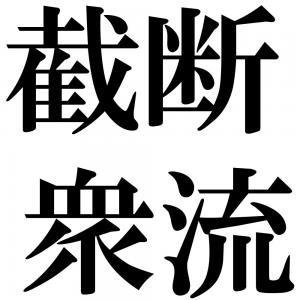 截断衆流の四字熟語-壁紙/画像