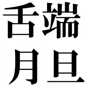 舌端月旦の四字熟語-壁紙/画像