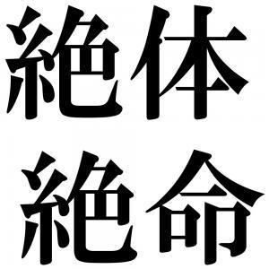 絶体絶命の四字熟語-壁紙/画像