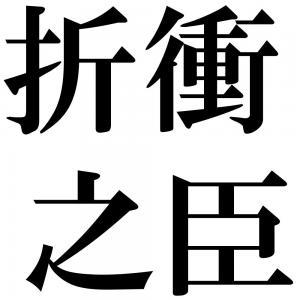 折衝之臣の四字熟語-壁紙/画像