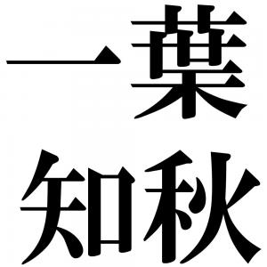 一葉知秋の四字熟語-壁紙/画像