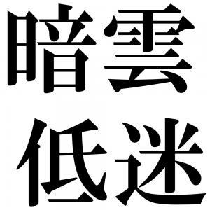 暗雲低迷の四字熟語-壁紙/画像