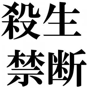 殺生禁断の四字熟語-壁紙/画像