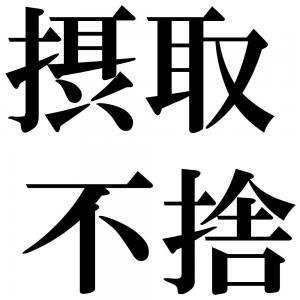 摂取不捨の四字熟語-壁紙/画像