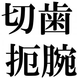 切歯扼腕の四字熟語-壁紙/画像