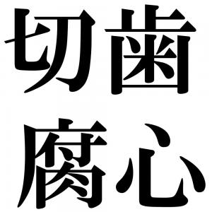 切歯腐心の四字熟語-壁紙/画像