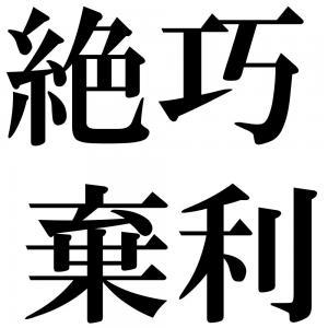 絶巧棄利の四字熟語-壁紙/画像