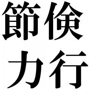 節倹力行の四字熟語-壁紙/画像