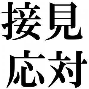 接見応対の四字熟語-壁紙/画像