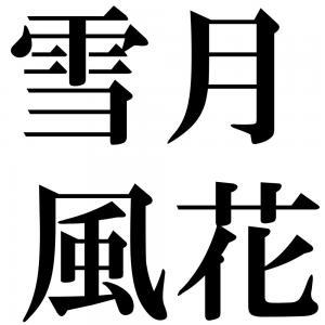 雪月風花の四字熟語-壁紙/画像