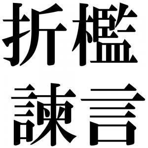 折檻諫言の四字熟語-壁紙/画像