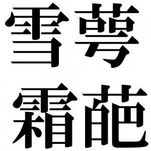雪萼霜葩の四字熟語-壁紙/画像