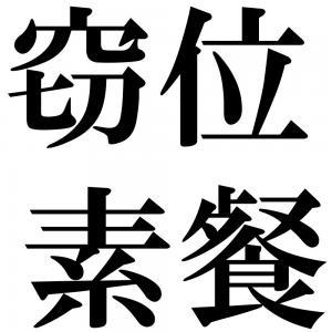 窃位素餐の四字熟語-壁紙/画像