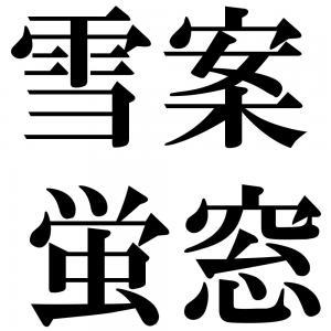 雪案蛍窓の四字熟語-壁紙/画像