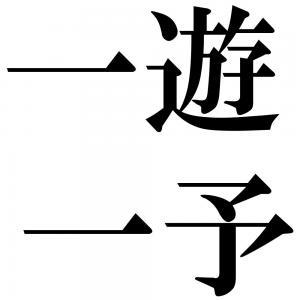 一遊一予の四字熟語-壁紙/画像