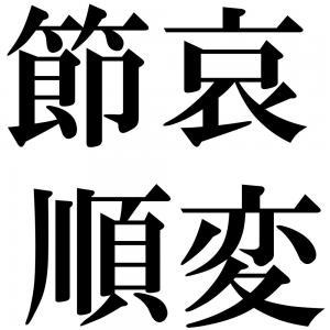 節哀順変の四字熟語-壁紙/画像