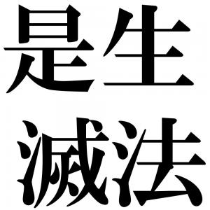 是生滅法の四字熟語-壁紙/画像