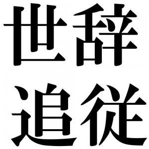世辞追従の四字熟語-壁紙/画像