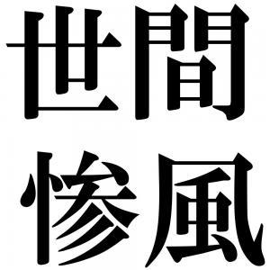 世間惨風の四字熟語-壁紙/画像