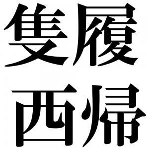 隻履西帰の四字熟語-壁紙/画像