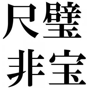 尺璧非宝の四字熟語-壁紙/画像