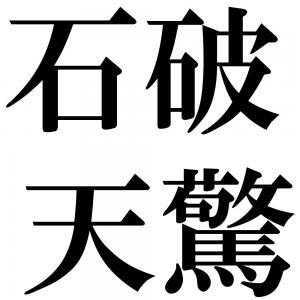 石破天驚の四字熟語-壁紙/画像