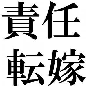 責任転嫁の四字熟語-壁紙/画像