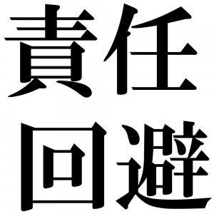 責任回避の四字熟語-壁紙/画像