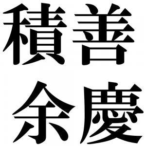 積善余慶の四字熟語-壁紙/画像