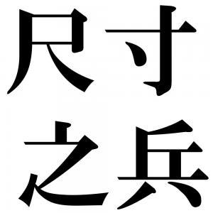 尺寸之兵の四字熟語-壁紙/画像