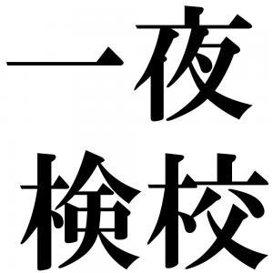 一夜検校の四字熟語-壁紙/画像