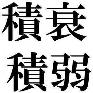積衰積弱の四字熟語-壁紙/画像